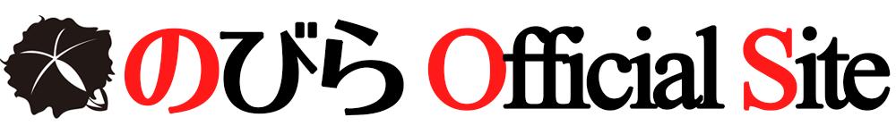 のびら Official Site