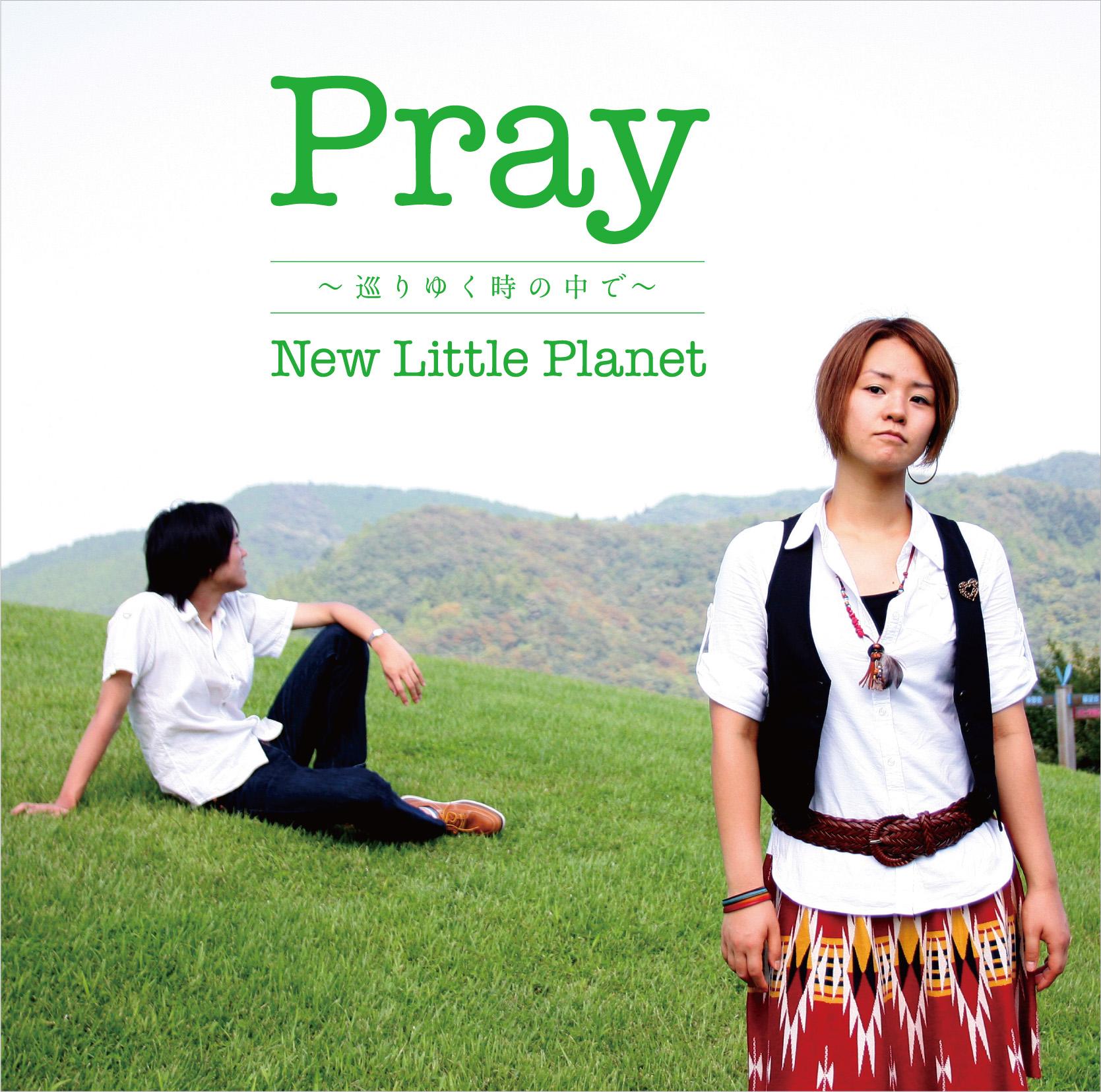 New Little Planet / Pray ~巡りゆく時の中で~